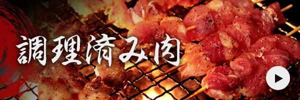 調理済み肉
